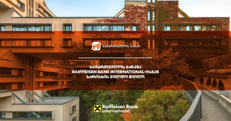 ® საქართველოს ბანკმა Raiffeisen Bank International-ისგან ხარისხის ჯილდო მიიღო