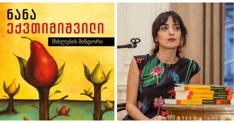 ქართული წიგნი EBRD-ის ლიტერატურული პრემიის ნომინანტი გახდა