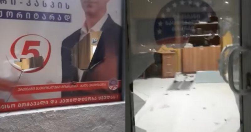 გორში ნაციონალური მოძრაობის ოფისი დააზიანეს