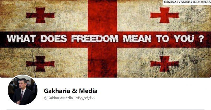FACEBOOK-გვერდი BIDZINA IVANISHVILI & MEDIA გადაკეთდა და GAKHARIA & MEDIA ჰქვია