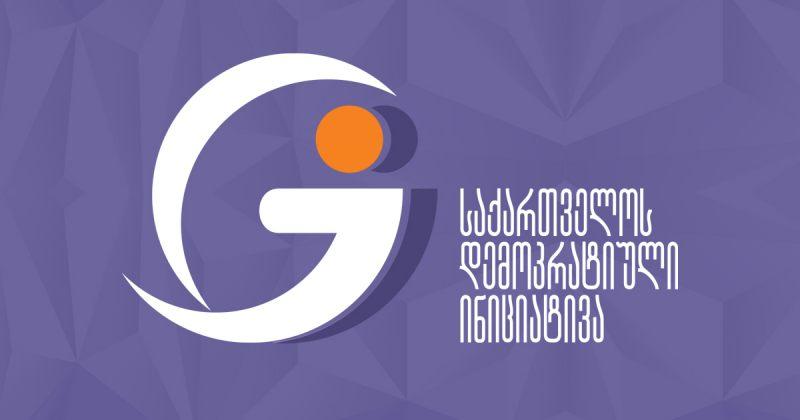GDI: კრიზისი დასრულდება თუ გადამოწმდება, რომ ხელისუფლებაშია ის, ვისაც ძალაუფლება გადასცეს