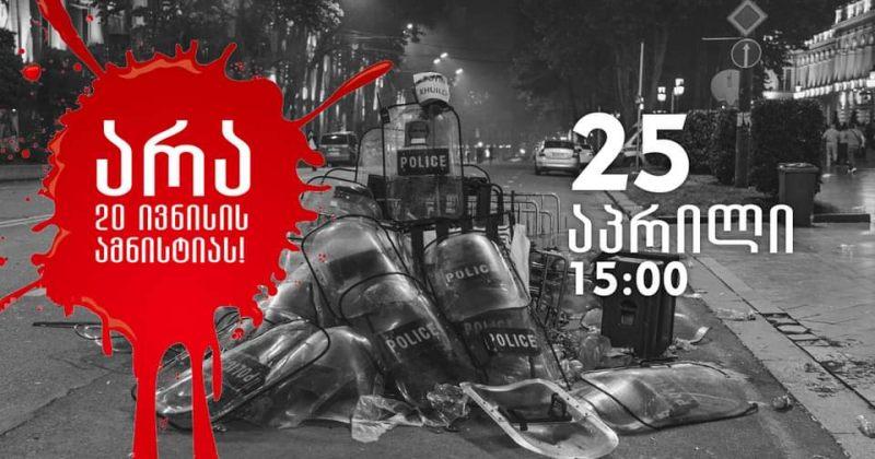 """""""არა 20 ივნისის ამნისტიას!"""" – 25 აპრილს პარლამენტთან აქცია გაიმართება"""