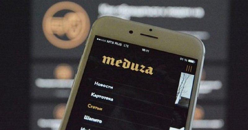 რუსეთში Meduza უცხოეთის აგენტად გამოაცხადეს