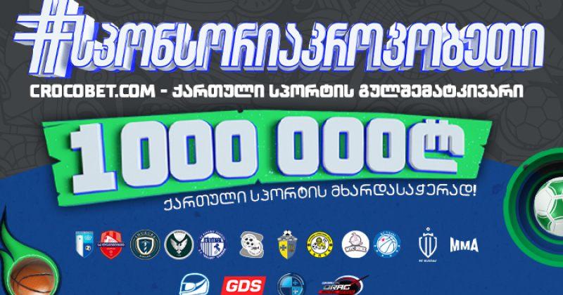 ® #სპონსორიაკროკობეთი – 1 000 000 ქართული სპორტის მხარდასაჭერად!