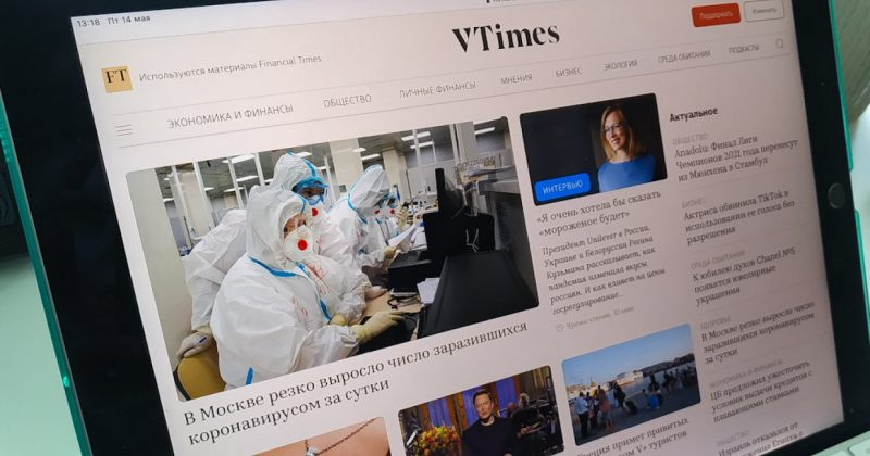 რუსეთში VTimes უცხოეთის აგენტად გამოაცხადეს
