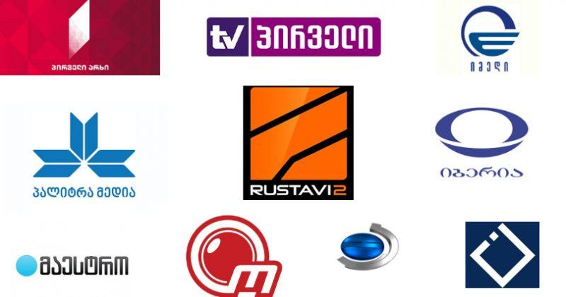 ქართული ტელევიზიების სარეკლამო შემოსავლები პირველ კვარტალში – იხილეთ სია