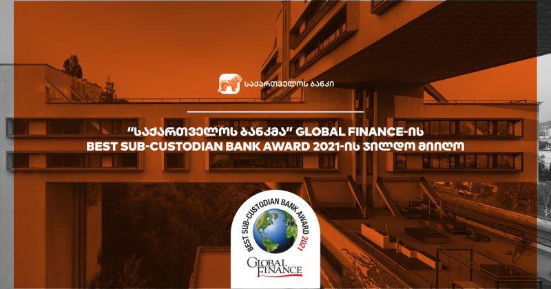 ® საქართველოს ბანკმა Global Finance-ის Best Sub-Custodian Bank Award-ის ჯილდო წელსაც მიიღო