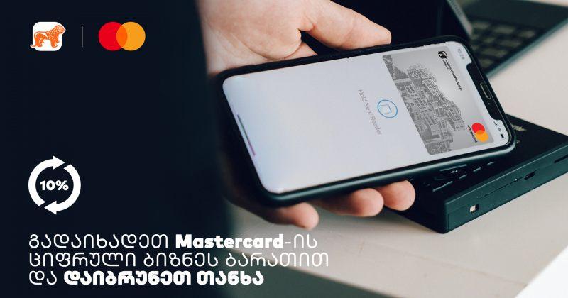 ® საქართველოს ბანკისა და MasterCard-ის შეთავაზება ბიზნესს