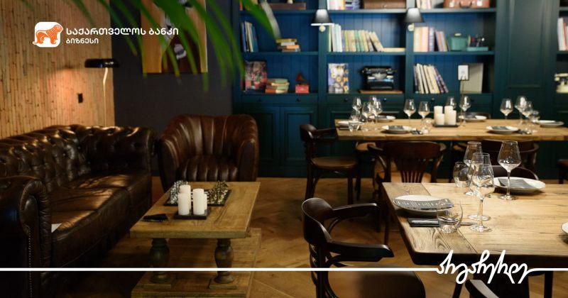 (რ) საქართველოს ბანკთან პარტნიორობით Gastronome-მა სამი ახალი ფილიალი და რესტორანი გახსნა