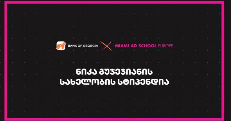 (რ) Miami Ad School Europe-ში ნიკა გუჯეჯიანის სახელობის სასტიპენდიო პროგრამაზე მიღება დაიწყო