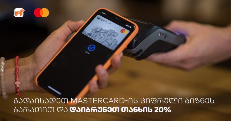 (რ) საქართველოს ბანკისა და MasterCard-ის cashback-ის განახლებული პირობა ბიზნესს