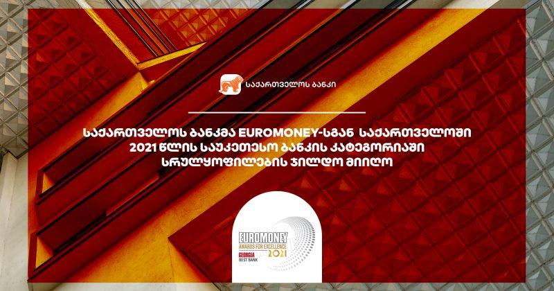 (რ) BOG-მEuromoney-სგან საქართველოში 2021 წლის საუკეთესო ბანკის კატეგორიაში სრულყოფილების ჯილდო მიიღო