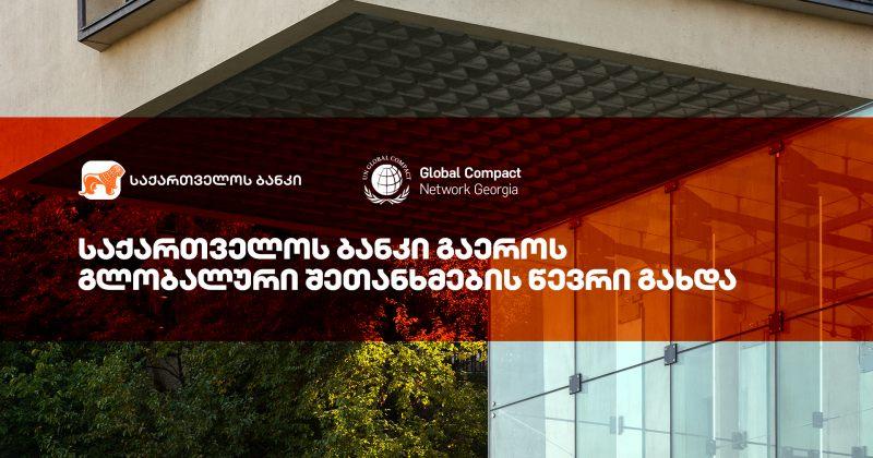 (რ) საქართველოს ბანკი UN Global Compact-ის წევრი გახდა