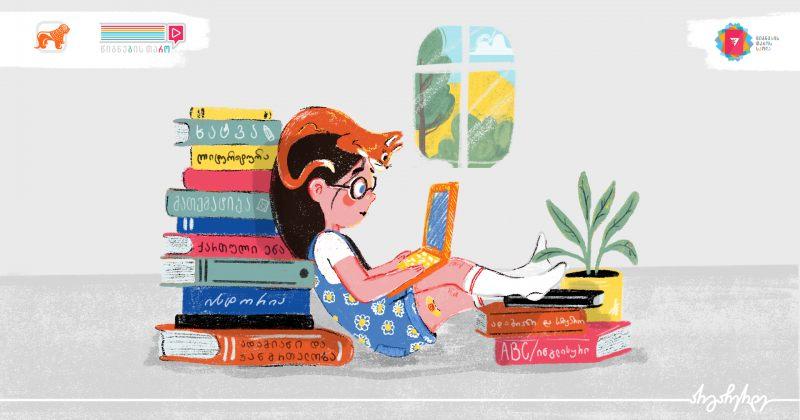 (რ) საქართველოს ბანკისა და წიგნების თაროს სკოლის პარტნიორობა გრძელდება