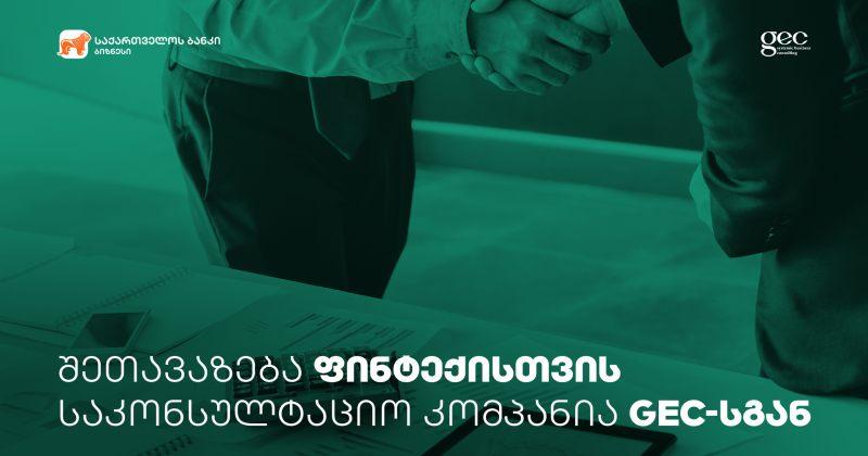 (რ) საქართველოს ბანკისა და GEC-ის სპეციალური შეთავაზება ფინტექ კომპანიებს