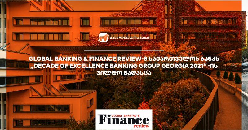 "Global Banking & Finance Review-მ საქართველოს ბანკს ""Decade of Excellence Banking Group Georgia 2021""-ს ჯილდო გადასცა"