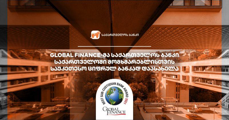(რ) Global Finance-მა საქართველოს ბანკი მომხმარებლისთვის საუკეთესო ციფრულ ბანკად დაასახელა