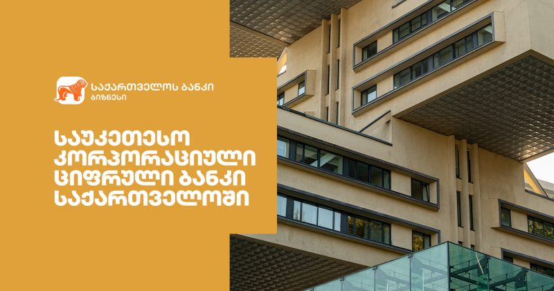 (რ) Global Finance-მა საქართველოს ბანკი ქვეყანაში საუკეთესო კორპორაციულ ციფრულ ბანკად დაასახელა