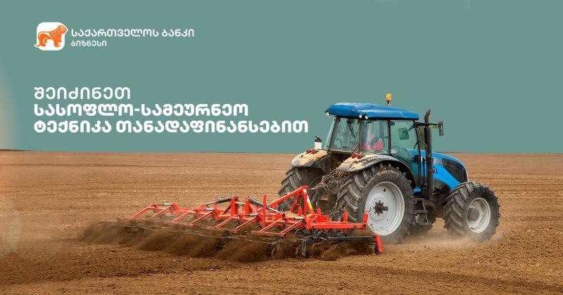 (რ) BOG ფერმერებს სასოფლო ტექნიკის საგრანტო პროგრამისთვის თანადაფინანსებას სთავაზობს