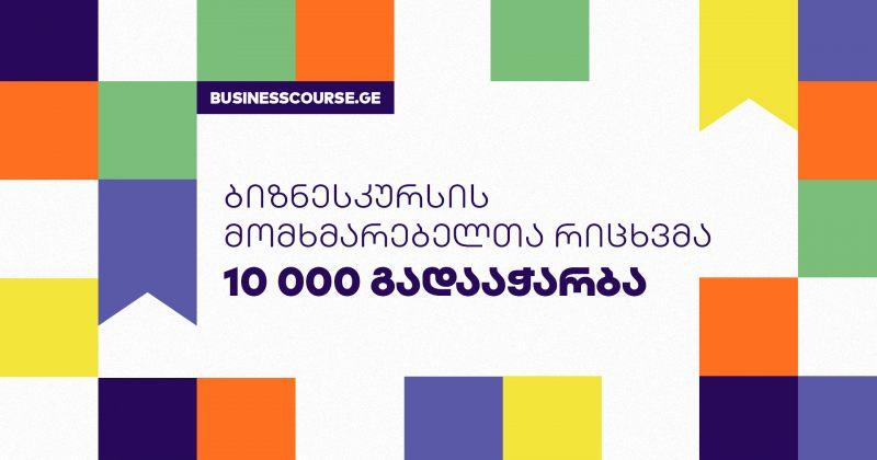(რ) საქართველოს ბანკის ბიზნესკურსის მომხმარებელთა რიცხვმა 10 000-ს გადააჭარბა