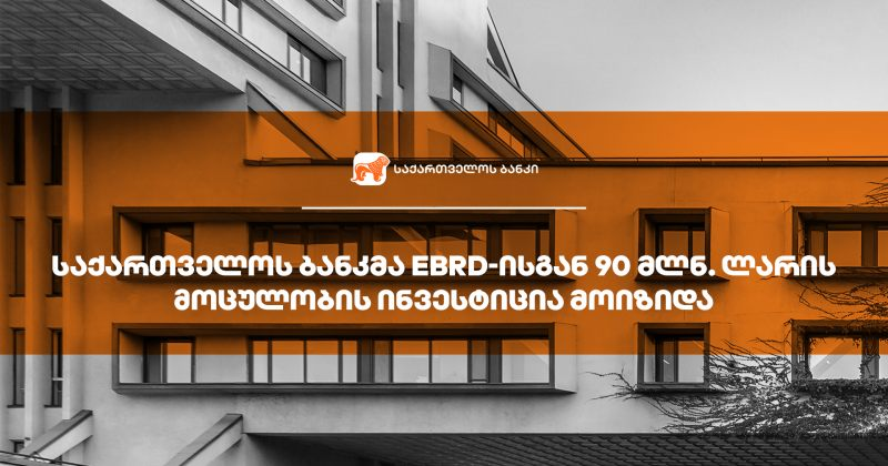 BOG-მ EBRD-ისგან მიკრო, მცირე და საშუალო ბიზნესის დაფინანსებისთვის 90 მლნ. ლარის ინვესტიცია მოიზიდა