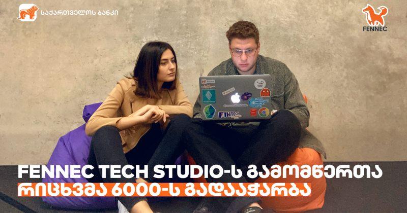 (რ) საქართველოს ბანკის მიერ მხარდაჭერილ Fennec Tech Studio-ს  გამომწერთა რიცხვმა  6000-ს გადააჭარბა
