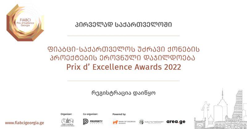 (რ) საქართველოს ბანკის მხარდაჭერით რეგიონში პირველად FIABCI-Georgia Prix d'Excellence Awards გაიმართება